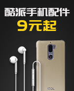 Cool1 accessories from 19 yuan