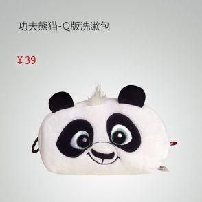功夫熊猫-Q版洗漱包
